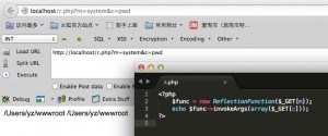 PHP反射后门