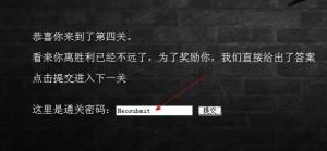 Neo黑客闯关游戏 详解(前7关)