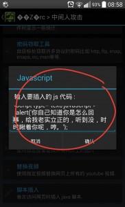 DSploit 插入JS代码
