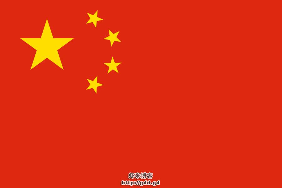 中国好样的,加油
