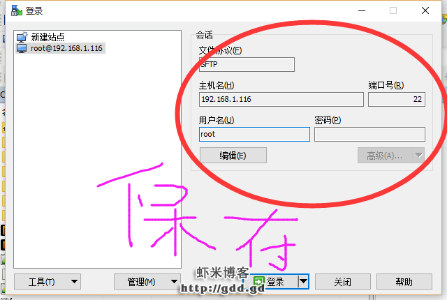 WinSCP配置