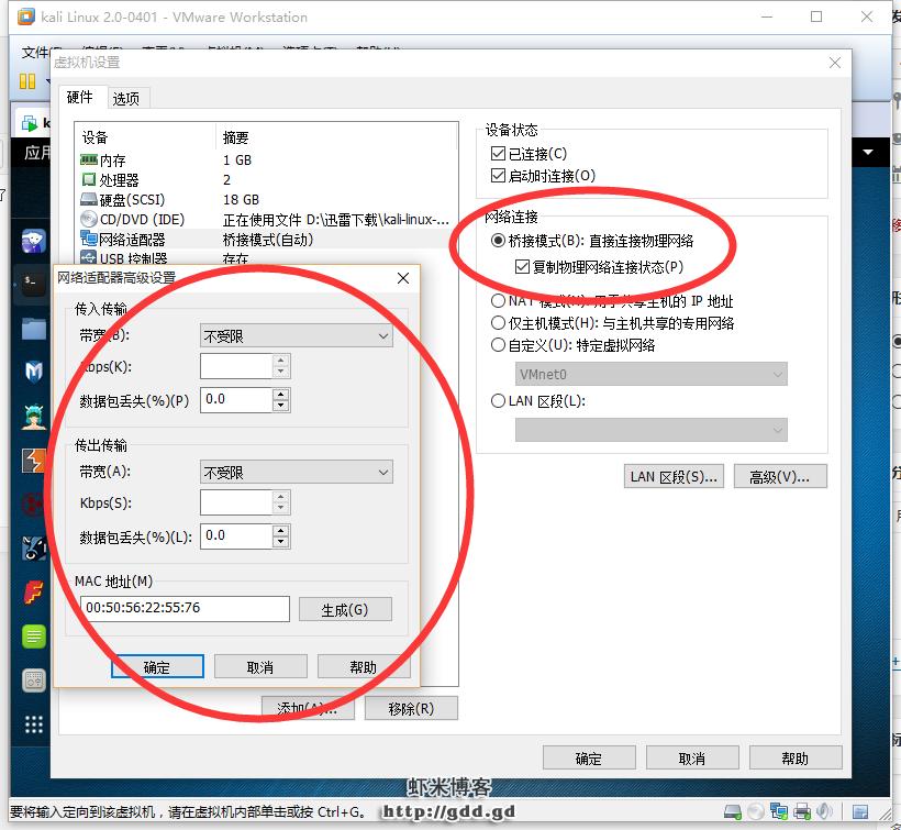 虚拟机 kali linux – 桥接、NAT、仅主机都上不了网解决方法