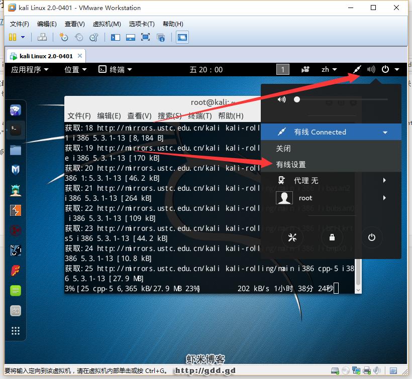 kali linux2.0网络设置