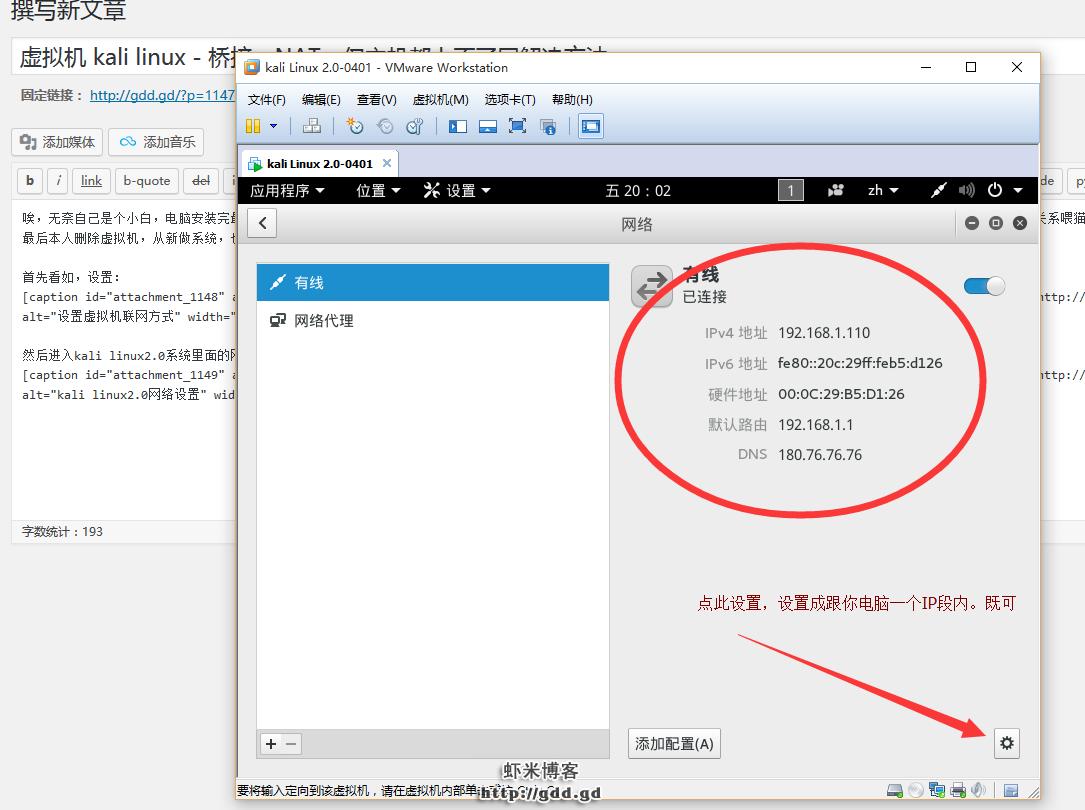 设置kali linux2.0网路IP