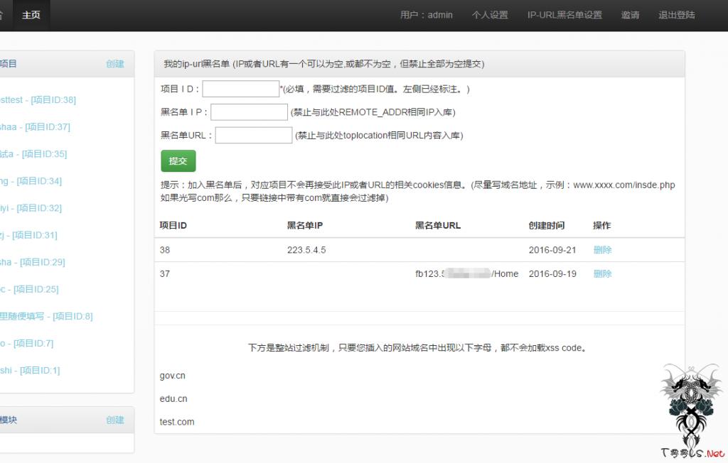 xss平台个人屏蔽功能