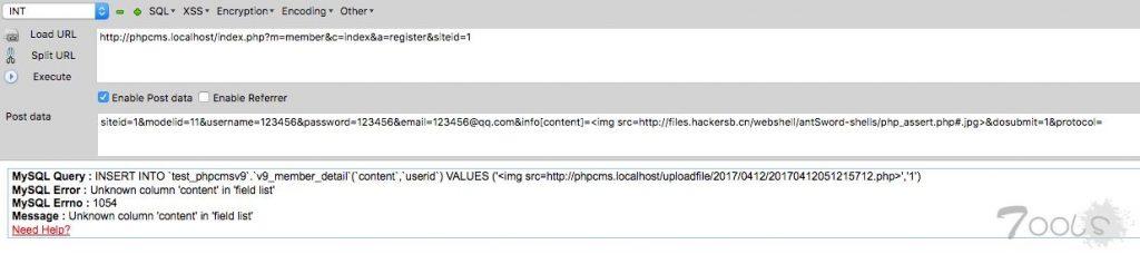 PHPCMS最新版任意文件上传漏洞 及 修复方法