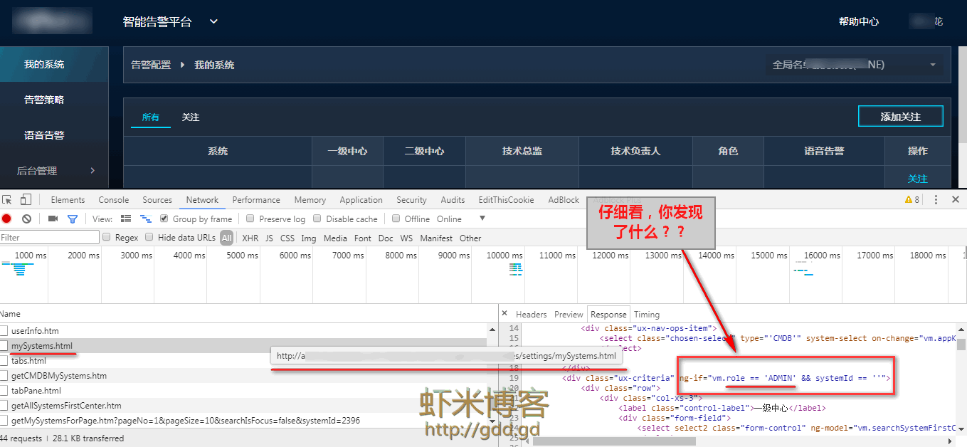 settings/mySystems.html 返回的页面数据