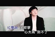 江湖笑(06版《神雕侠侣》片尾曲)