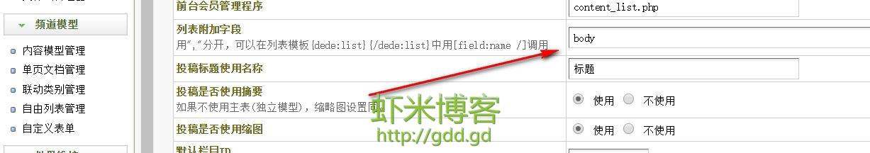 dedecms (首页、列表)等页面 提取内容中第一张图片代码