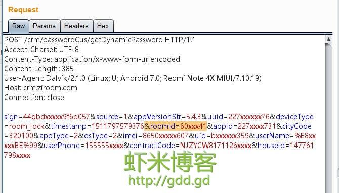 获取临时密码数据包