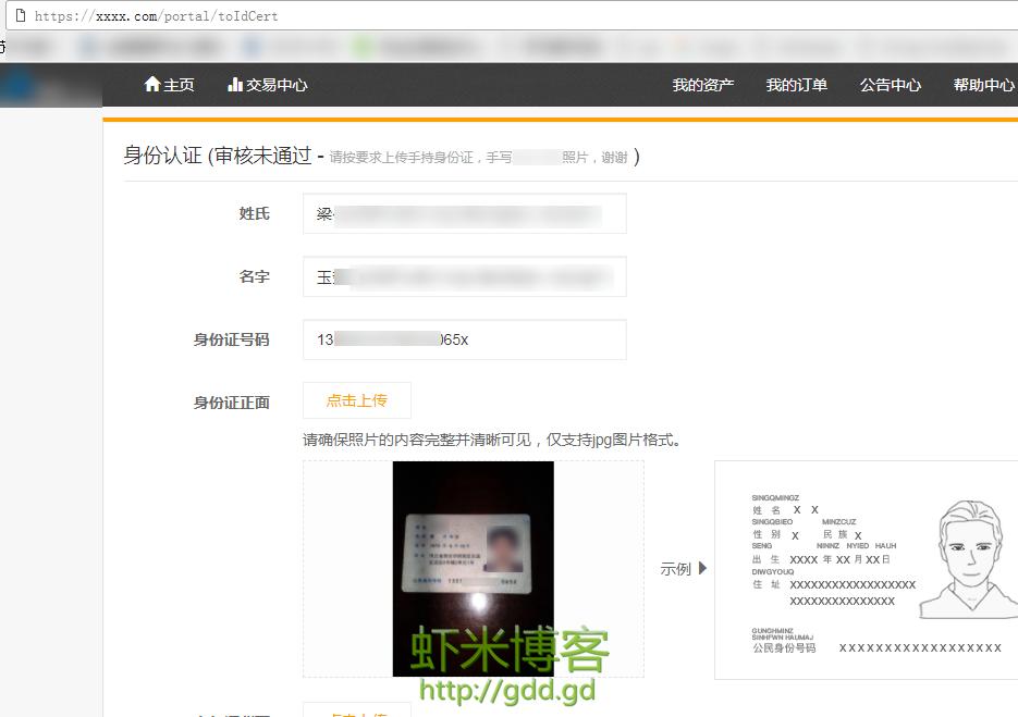 前台身份认证上传照片处会显示上传后的照片