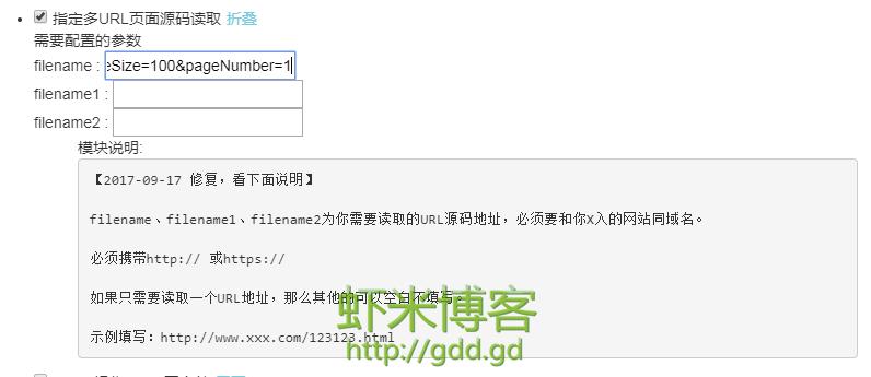 指定多URL页面源码读取 插件