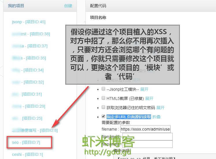 不必每次都重新插入XSS代码,如果对方还有中招可能,只需要修改配置原来项目代码即可