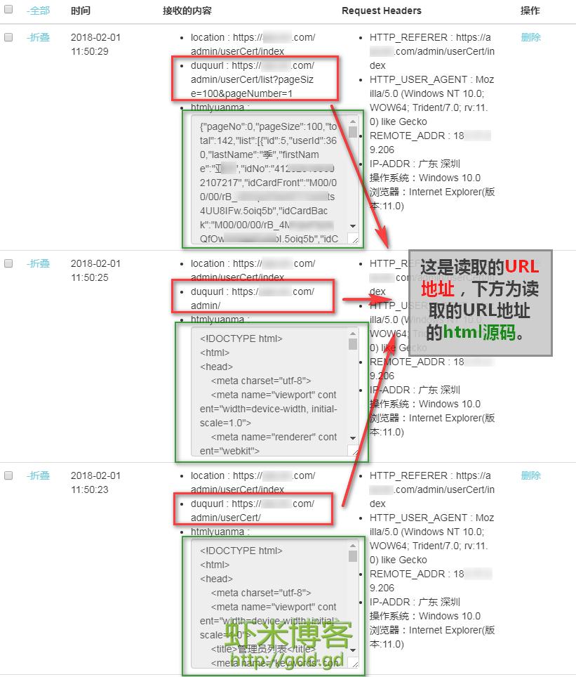 xss平台已经读取到的URL地址的html源码