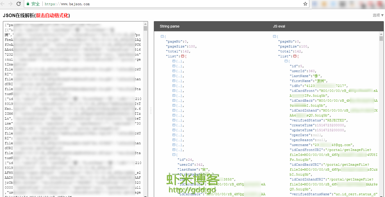 https://xxxx.com/admin/userCert/list?pageSize=100&pageNumber=1 返回的数据格式化之后的样子