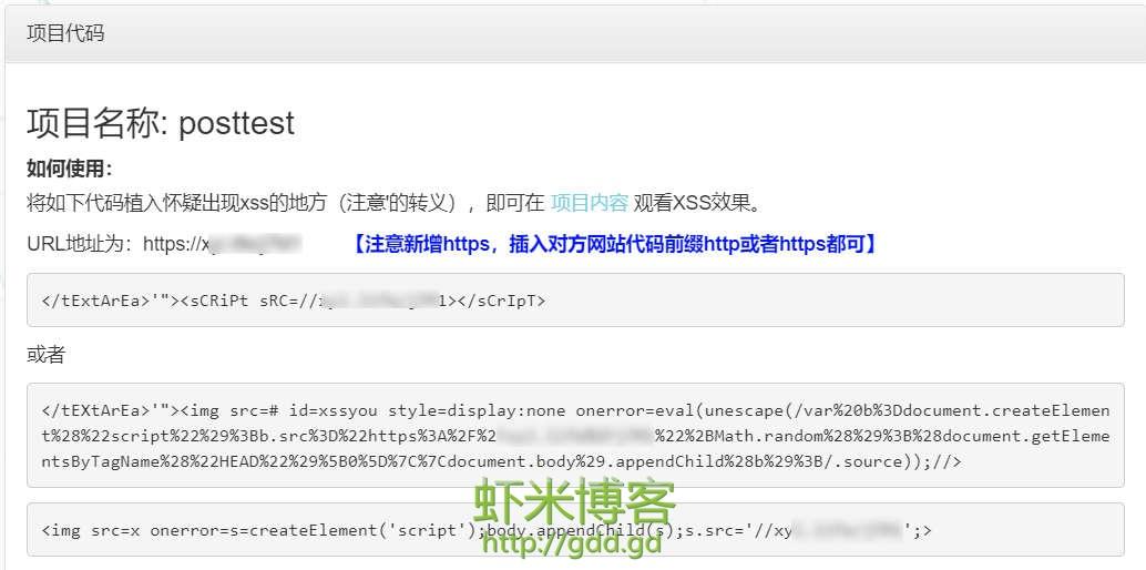 xss平台项目代码