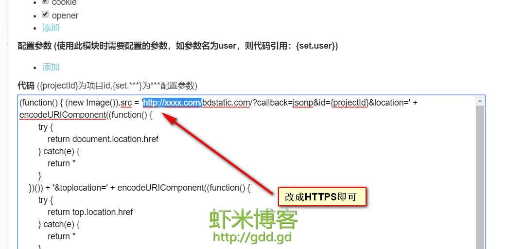 默认模块的项目代码也更改一下即可