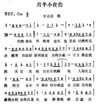 月半小夜曲  陈乐基(翻唱) – 李克勤(原唱)