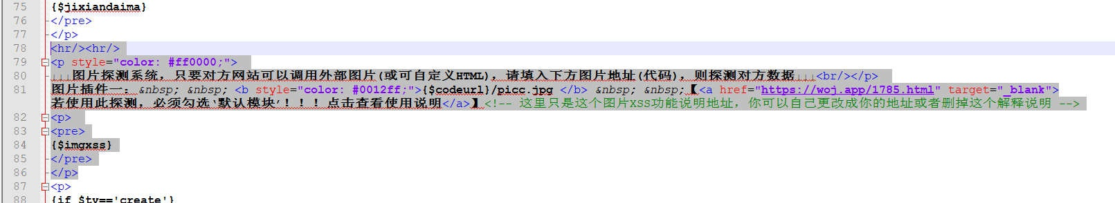 图片XSS展示代码