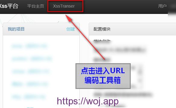 进入URL编码工具箱