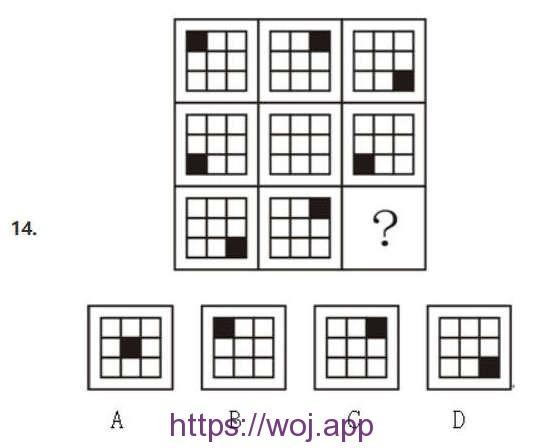图形推理第十四题