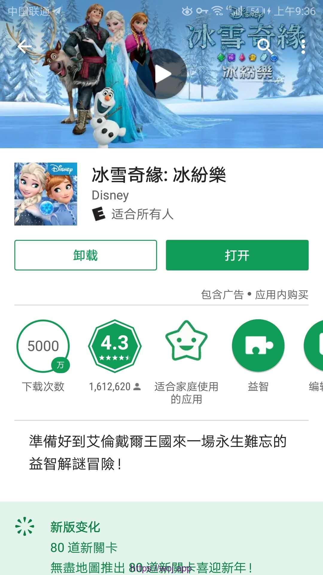 冰雪奇缘-缤纷乐7.30 Frozen Free Fall Mod(最新完美破解去广告版+全关卡可玩)