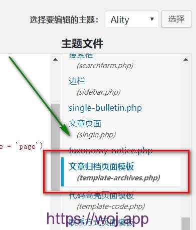 文章归档页面模板 (template-archives.php)