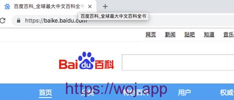 百度官方页面标题SEO优化方法说明