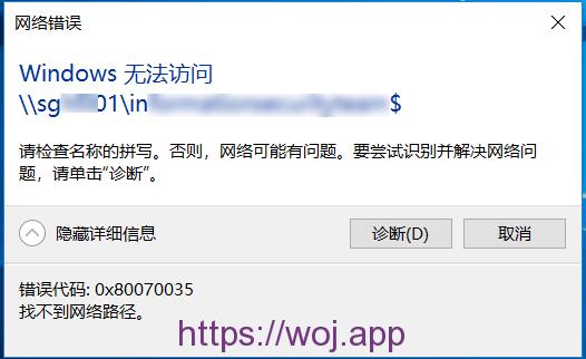 windows10 访问共享文件夹 0x80070035 找不到网络路径