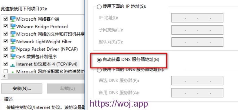 自动获取DNS