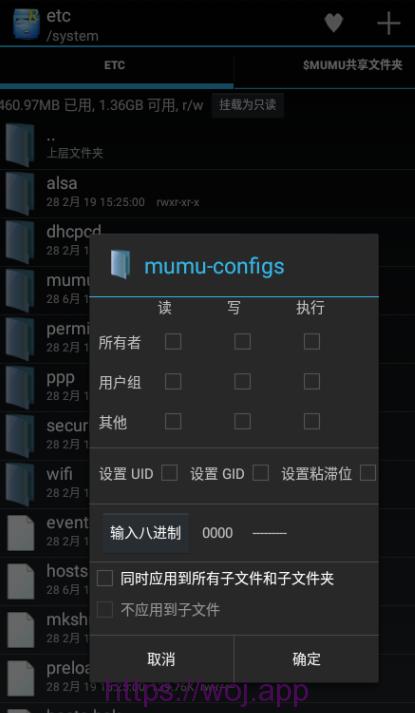 非host屏蔽 禁止网易MuMu模拟器后台 对mumu.nie.netease.com请求