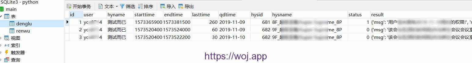 MySQL联合查询去重 两表联合查询去重