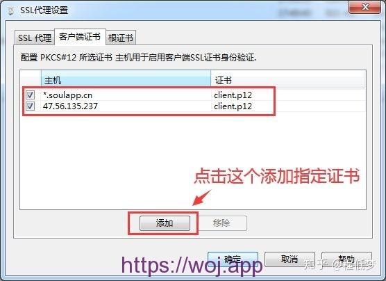 【Android】解密SSL双向验证