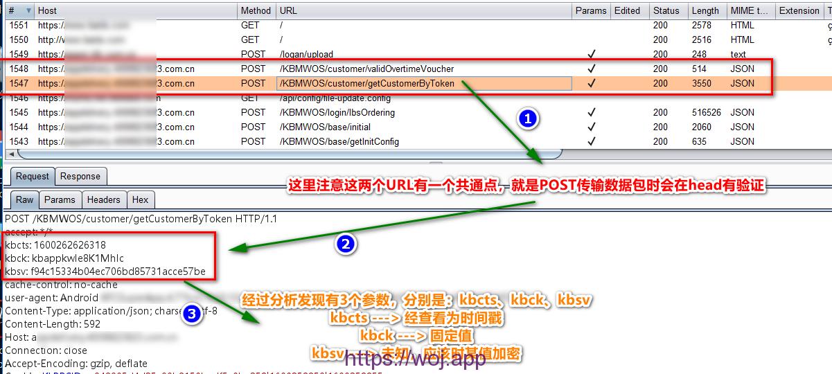 某 APP 数据传输 内部加密签名方法分析
