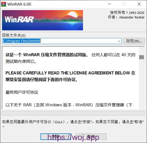 WinRAR6.00 官方中文商业版 + 授权文件