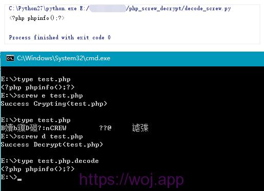 php screw 解密 破解方法