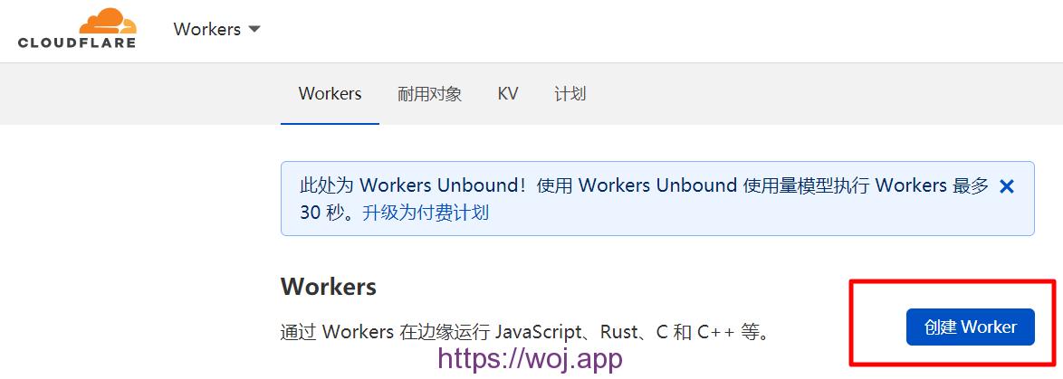 域名被屏蔽 WebSocket+TLS+Web+CDN 模式被中断 用CloudFlare Workers恢复使用